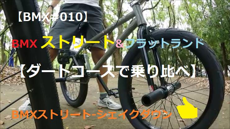 【BMX#010】BMX ストリート&フラットランド【ダートコースで乗り比べ】 BMXストリート-シェイクダウン👍